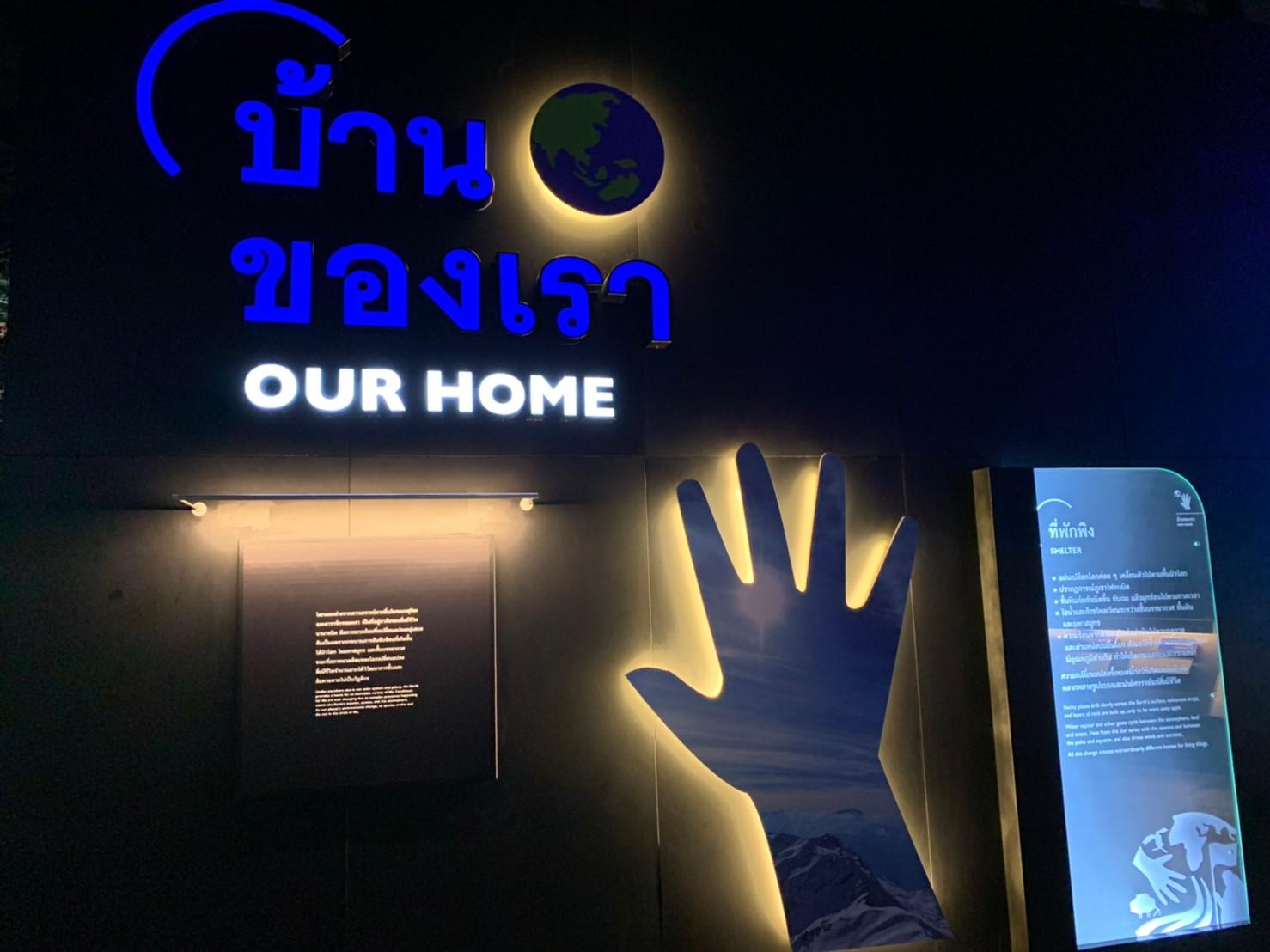 บ้านของเรา พิพิธภัณฑ์พระราม9