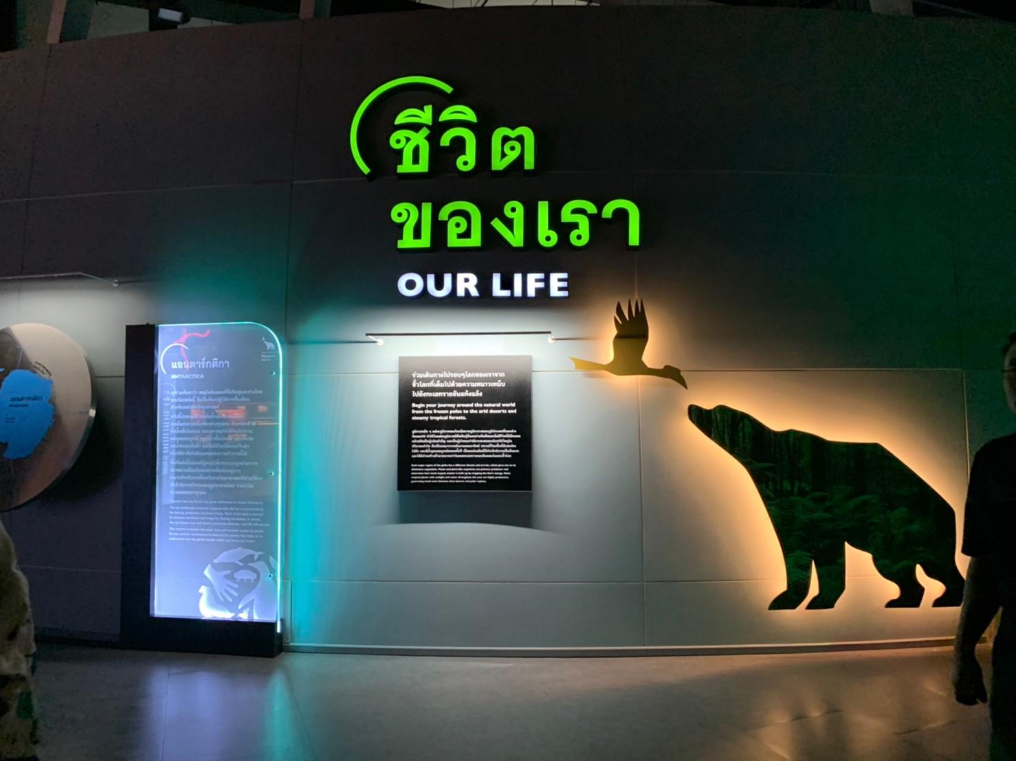 ชีวิตของเรา พิพิธภัณฑ์พระราม9