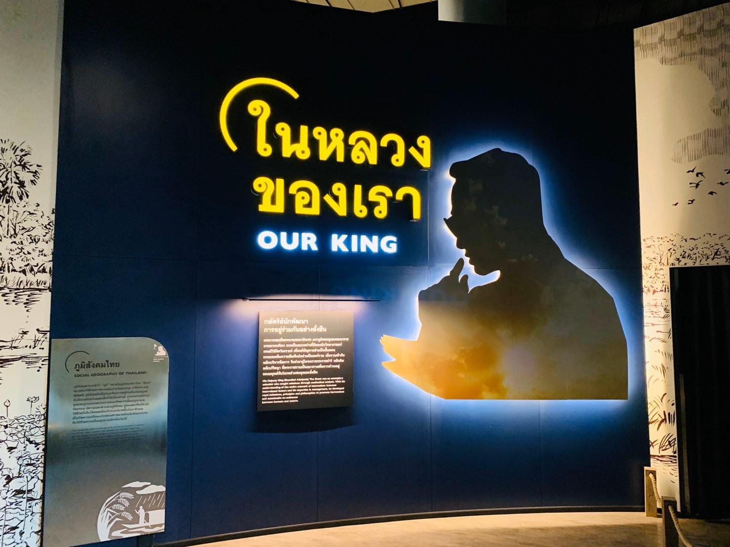 พิพิธภัณฑ์พระรามเก้า ในหลวงของเรา