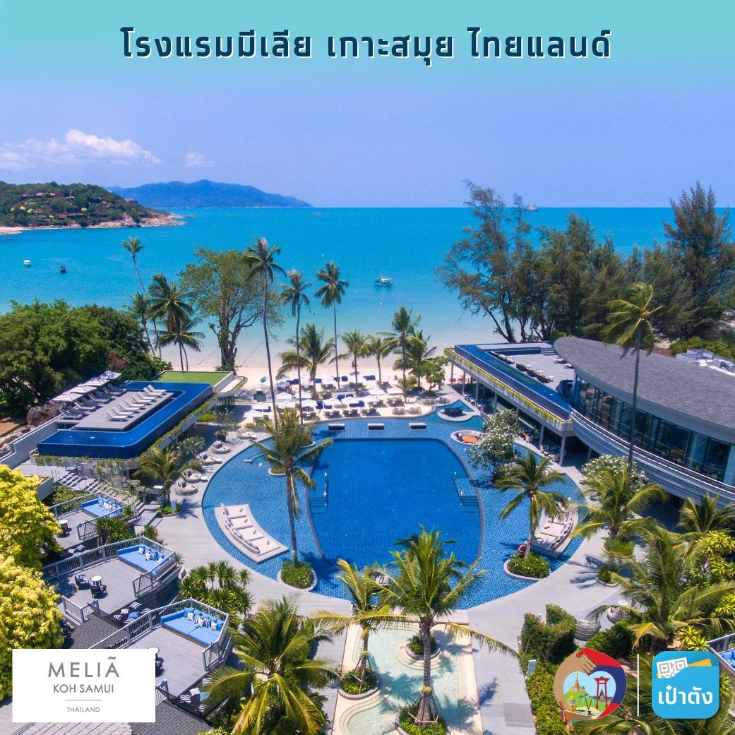 โรงแรมมีเลีย เกาะสมุย
