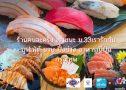 ร้านคนละครึ่ง เราชนะ ม.33เรารักกันบุฟเฟ่ต์ ชาบู ปิ้งย่าง อาหารญี่ปุ่น กรุงเทพ